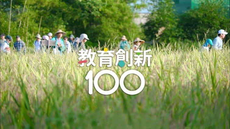 親子天下「教育創新100」影音全紀錄,溫暖上映