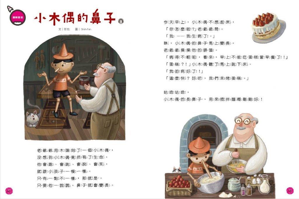【小行星幼兒誌】翻轉童話:小木偶的鼻子