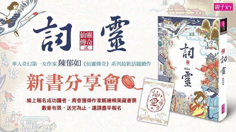 《詞靈》新書分享會:華文奇幻暢銷女作家陳郁如最新續作!