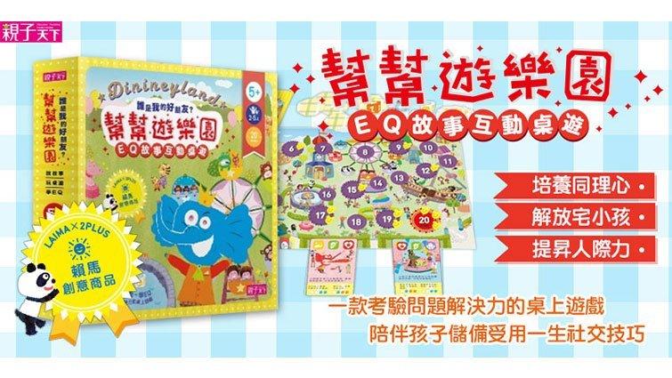 賴馬桌遊《幫幫遊樂園》全臺灣桌遊店體驗活動時間一覽