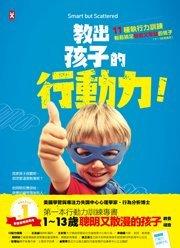 佩格‧道森博士、理查‧奎爾博士《教出孩子的行動力》