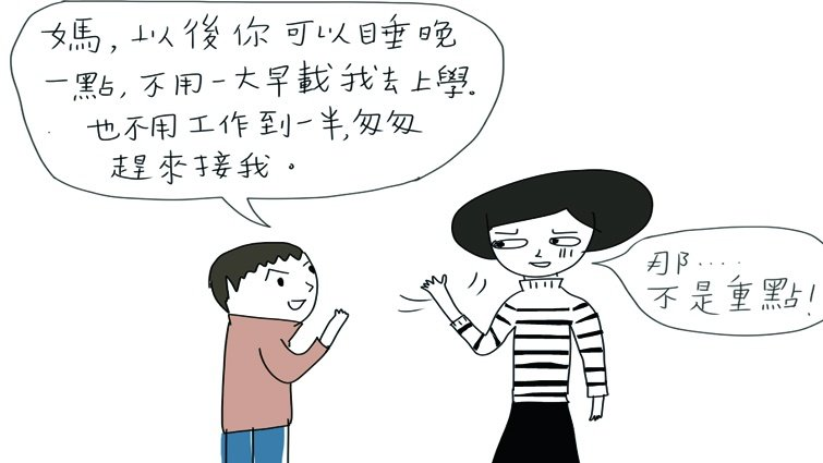 自學生新手媽媽徐玫怡:自學上路