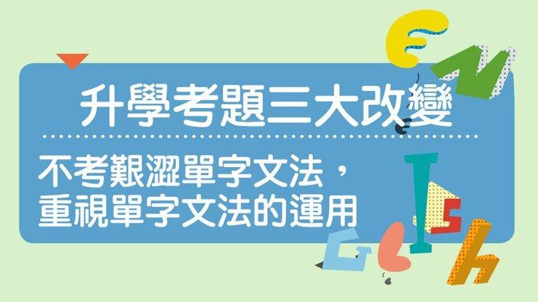 108新課綱系列│英文考題趨勢:不考艱澀單字文法,重視單字文法的運用