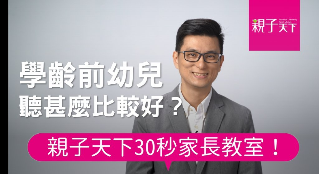 【親子天下30秒家長教室】黃瑽寧醫師:我家的學齡前幼兒適合怎樣的內容?