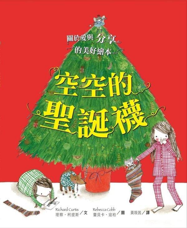 【耶誕繪本書單】李貞慧:耶誕快樂!親子共讀繪本,迎接美好節日的到來