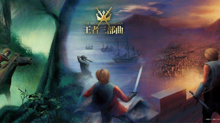 【可能圖書館】王文華:每個孩子都能像個王者-《王者三部曲》