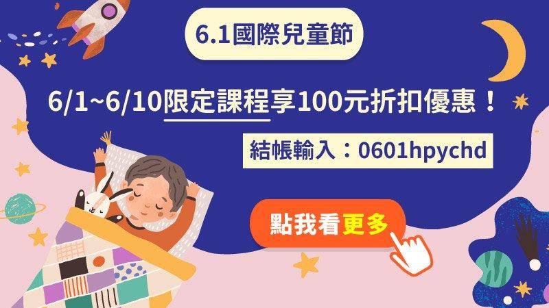 限時優惠!限定課程輸入序號即享100元折抵!