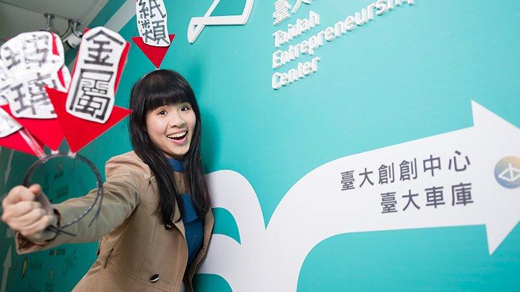 環保美少女林藝:我是個人才,為何總是被社會fired?