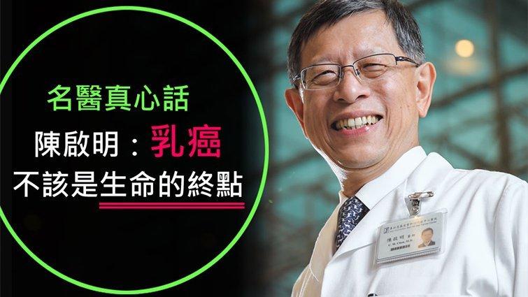 乳癌名醫陳啟明:乳癌不該是生命的終點!