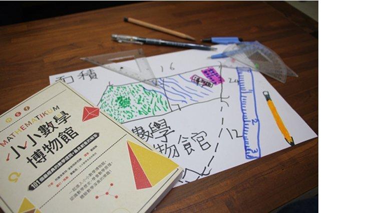 【Sama記事本】數學好好玩:《小小數學博物館》