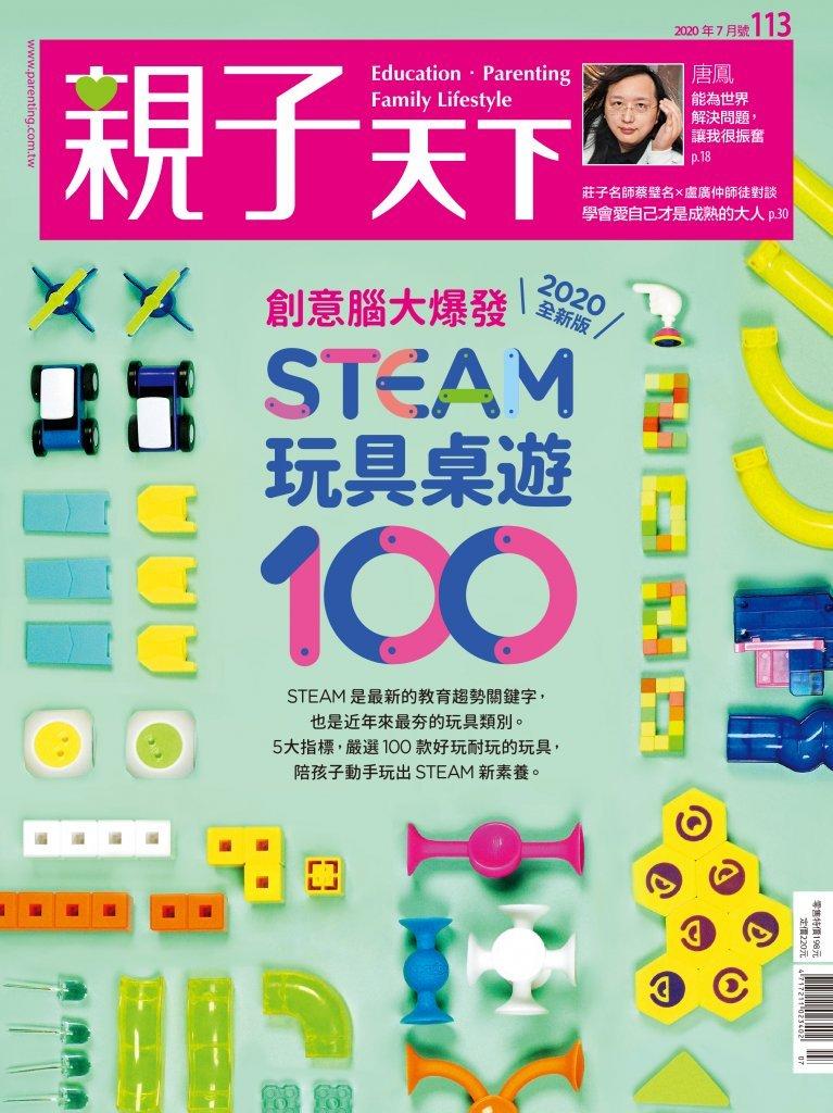 STEAM玩具桌遊100
