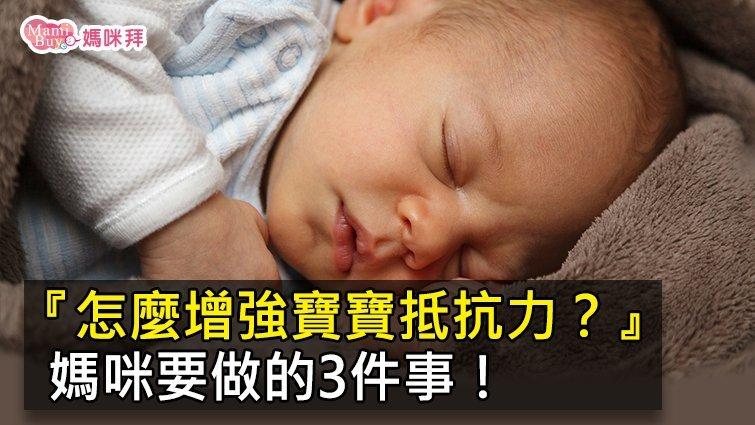 『怎麼增強寶寶抵抗力?』媽咪要做的3件事!