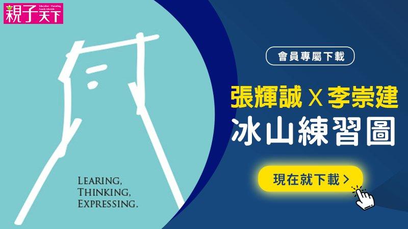 【張輝誠X李崇建】《教室裡的對話練習》冰山練習圖