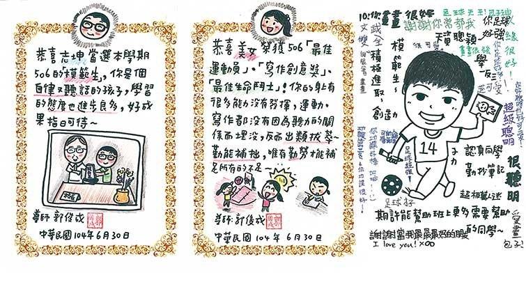 郭俊成:用心手繪,評語Q圖成為收藏品