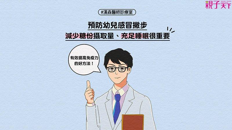 漢森醫師:減糖睡飽都做到,預防感冒最有效!
