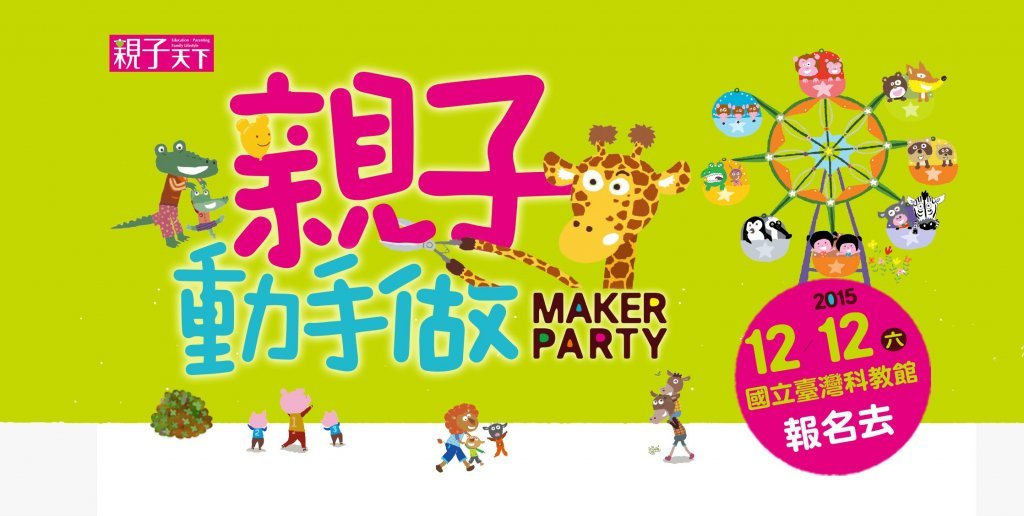 【Hi捷客X 親子天下】一起來『親子動手做 Maker Party』!