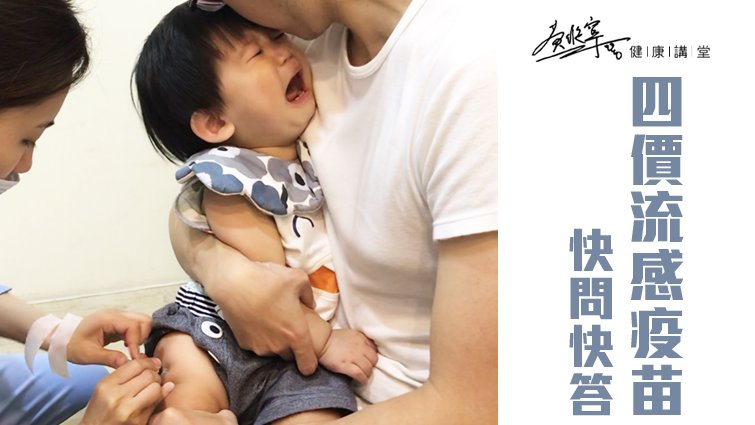 【四價流感疫苗QA】黃瑽寧:吃蛋會過敏,一樣可以打流感疫苗!