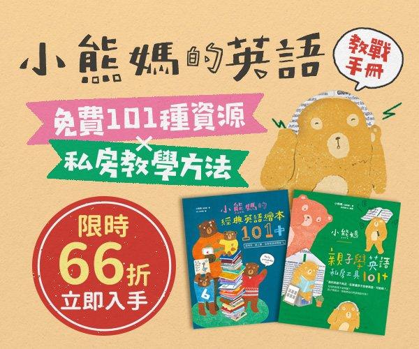 獨家66折↘ 小熊媽經典英語繪本與私房工具101+