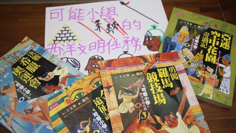 【Sama記事本】穿越古文明:可能小學的西洋文明任務