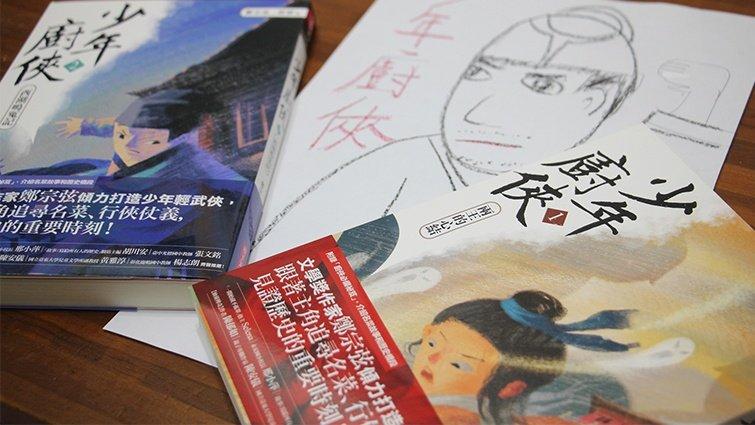 【Sama記事本】結合美食、歷史與奇幻的武俠小說:【少年廚俠】