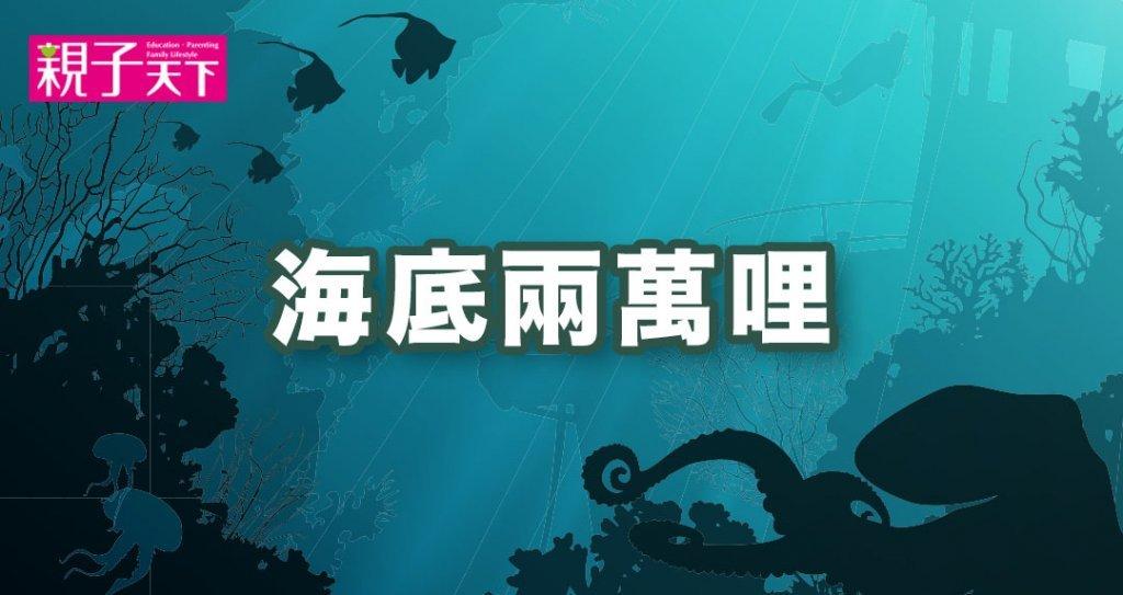 【親子天下有聲故事書APP】海底兩萬哩:深海下的巨大怪物