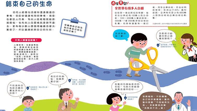 蔡依橙:孩子喜歡,且以108 新課綱素養教育概念設計的「生命」入門書