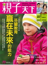 2015-11-01 親子天下雜誌73期
