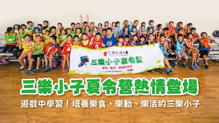 三樂小子夏令營熱情登場  遊戲中學習!培養樂食、樂動、樂活的三樂小子
