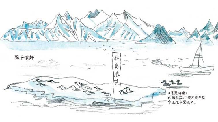 張東君:繪出動物之愛 阿部弘士北極探險紀實