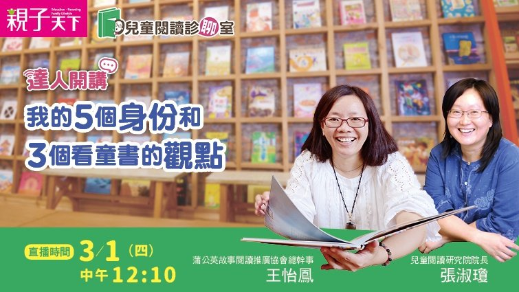 【直播】兒童閱讀診「聊」室 | 達人開講:我的5個身份和3個看童書的觀點|親子天下