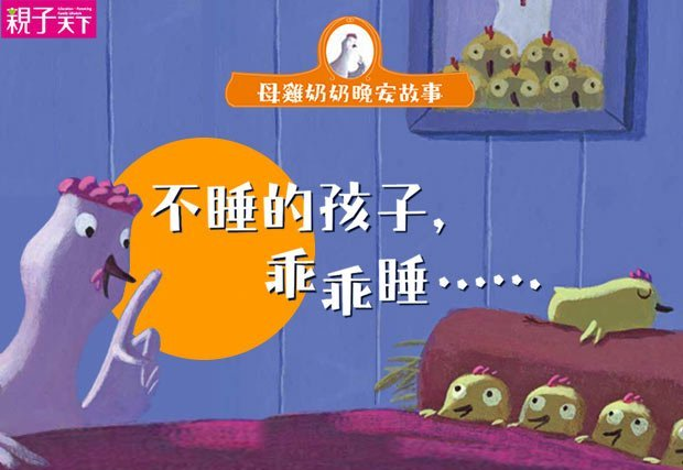 該睡覺囉!不睡覺的小朋友就來聽母雞奶奶說故事吧!
