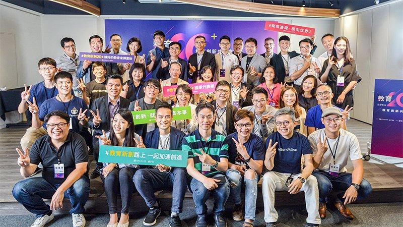 教育新創20+共創會,尋找台灣教育新創藍海策略