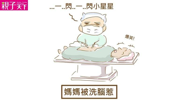 小劉醫師:當媽就是被「洗腦」啦!