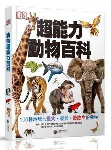 《超能力動物百科》