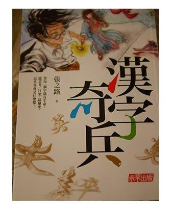 【可能圖書館】王文華:尋「字」冒險去--《漢字奇兵》
