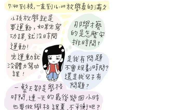 徐玫怡:不寫功課的實驗