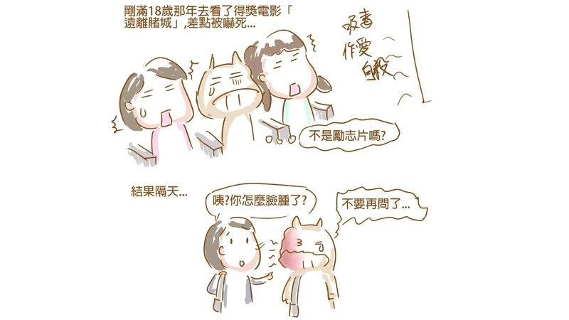 小劉醫師:當父母被恐懼壓倒