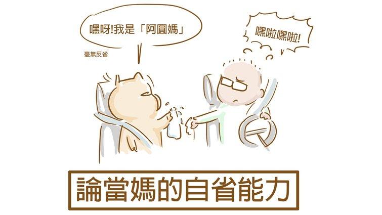 小劉醫師:成為大人後,看不到自己的那些小惡習