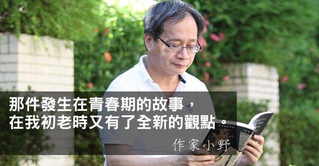 小野:痛毆和疼愛,他們都是我的國文老師