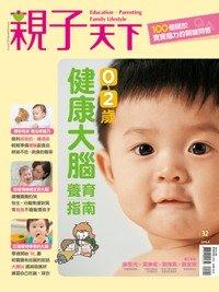 2019-04-01 親子天下專特刊32期