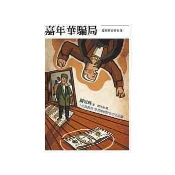 【Sama記事本】兒童推理小說入門版推薦