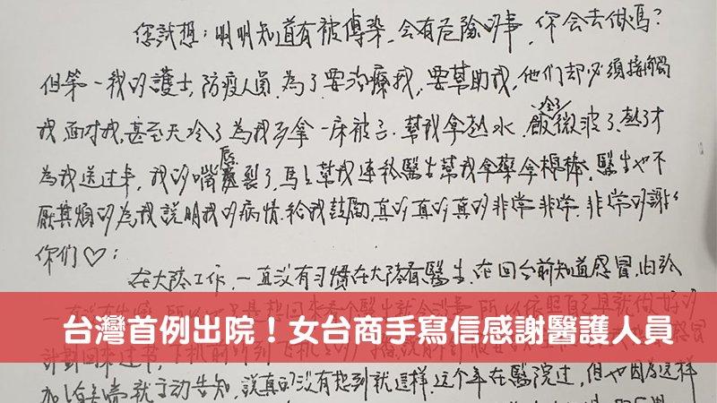 「在台灣很幸福」首例武漢肺炎個案出院,手寫信表達感謝(全文)