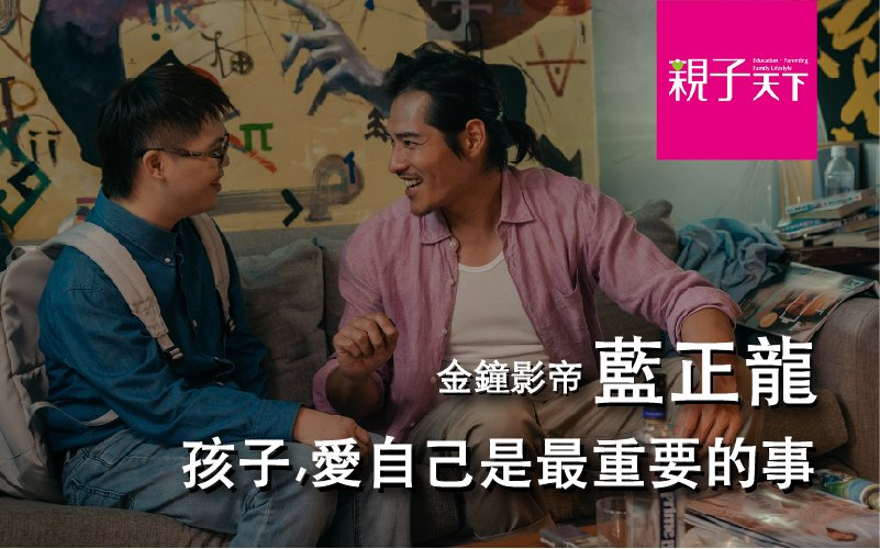 金鐘影帝藍正龍 :孩子,愛自己是最重要的事