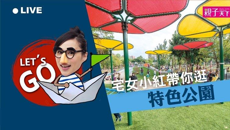 【媽媽 Let's Go!】宅女小紅帶你逛特色公園
