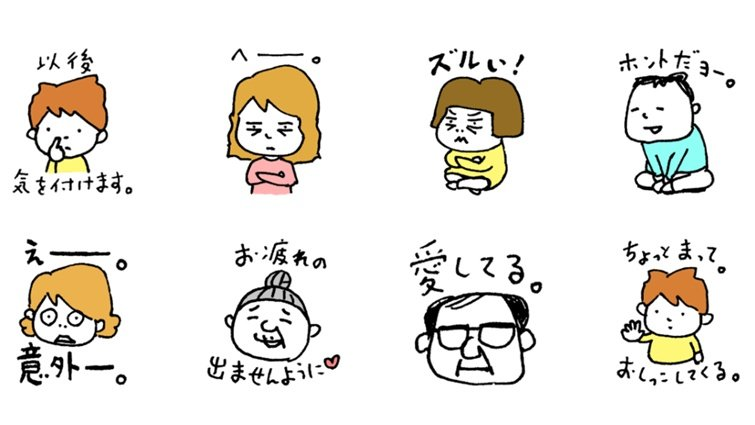 日本超人氣繪本《我有意見》作者吉竹伸介,LINE貼圖幽默登場