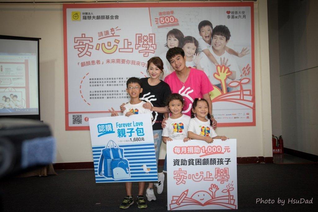 六月李易齊呼籲 助貧困顱顏患童安心上學!