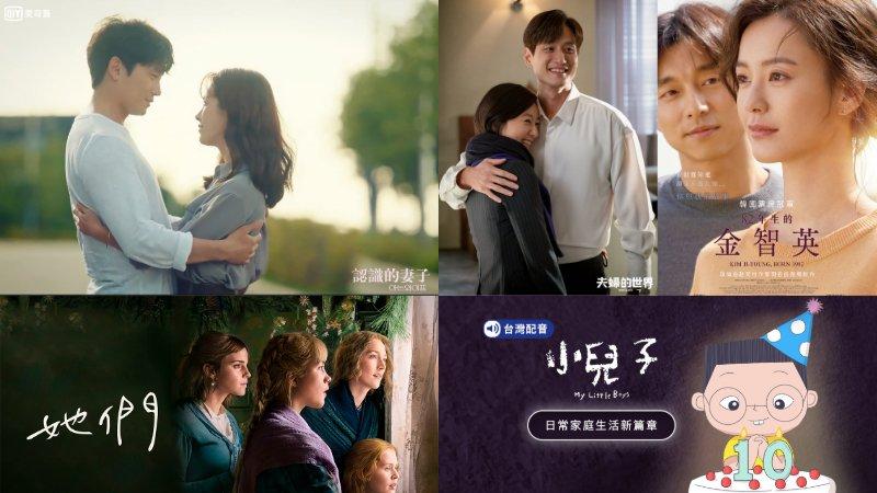 母親節片單推薦!11部談夫妻與家庭關係的熱門好劇和電影