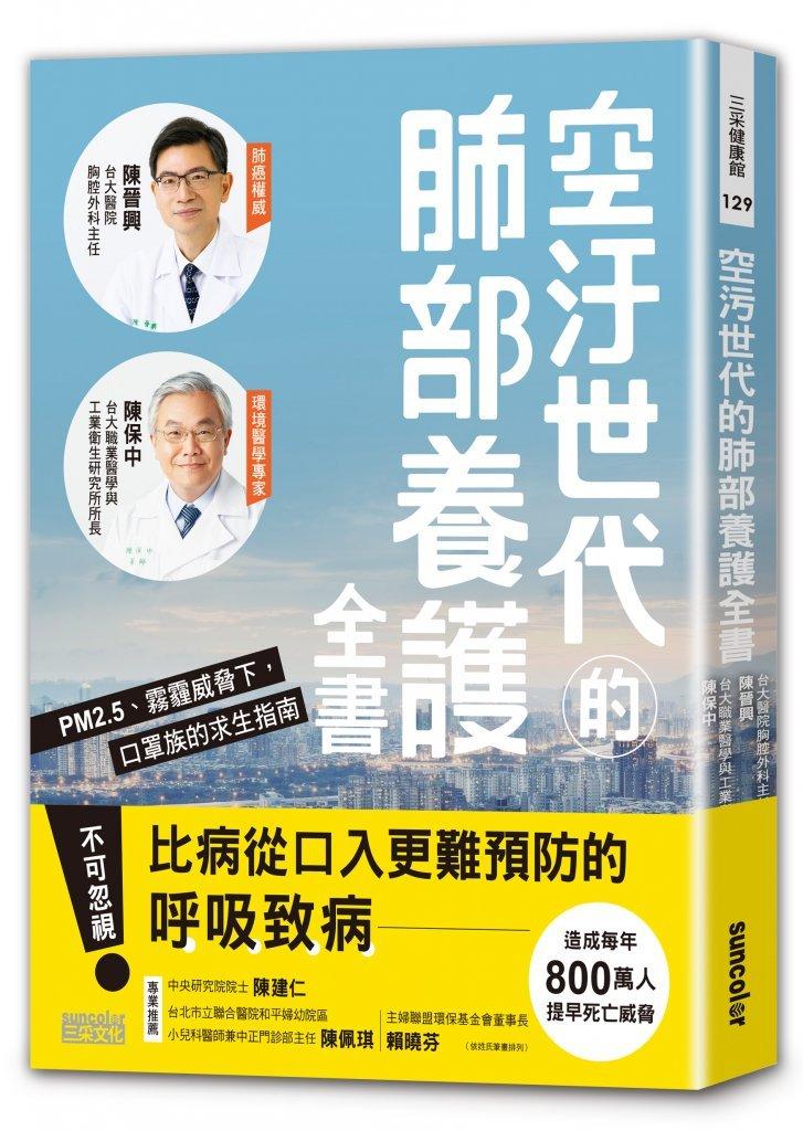 空汙世代的肺部養護全書