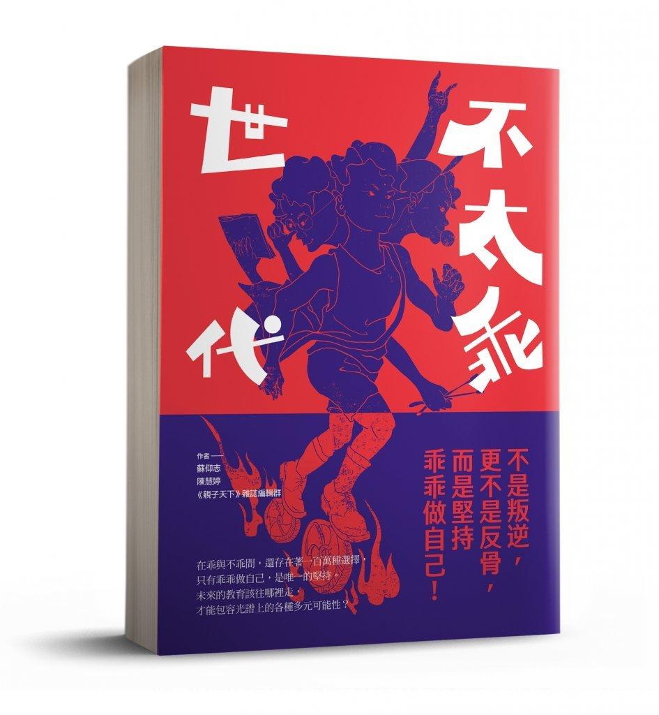 蘇仰志、陳慧婷、親子天下雜誌編輯群《不太乖世代:不是叛逆,更不是反骨,而是堅持乖乖做自己!》