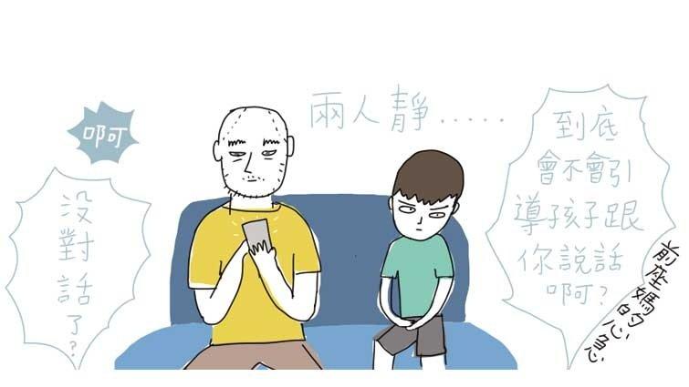 徐玫怡:父子情